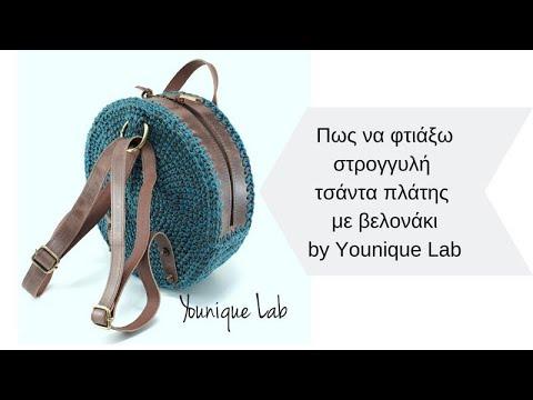 c7ebe7ba69 Πως φτιάχνουμε πλεκτή στρογγυλή τσάντα πλάτης με βελονάκι by Younique Lab
