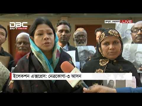 ইলেকশন এক্সপ্রেস    নেত্রকোণা-৩ আসন    2 PM DBC News 14/12/18