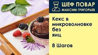 Кекс в микроволновке без яиц . Рецепт от шеф повара Максима Григорьева