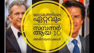 Gambar cover TOP 10 RICHEST ACTORS IN THE WORLD 2019 | MALAYALAM