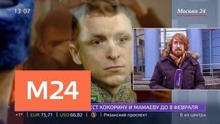 Смотреть видео Встретилась ли жена Мамаева в Тверском суде с его любовницей - Москва 24 онлайн
