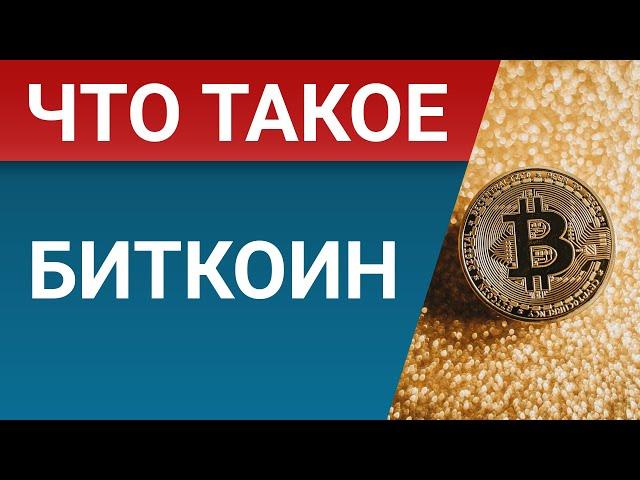 Что такое Биткоин (Bitcoin) - подробный разбор