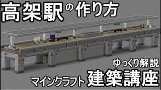 【Minecraft】高架駅の作り方講座【ゆっくり解説】
