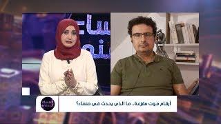 أرقام موت مفزعة.. ما الذي يحدث في صنعاء؟