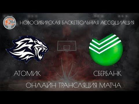 23.09.2018. НБА. Атомик - Сбербанк.