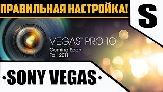 Как настроить Sony Vegas Pro 10?