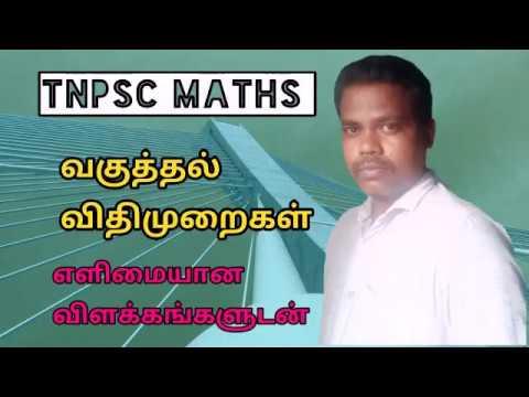 Divisible rules|வகுத்தல் விதிகள்|part - 01shortcut tricks in tamil