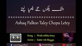 Kash Ke Tum Wafa Nibha Lety | ( Urdu Lyrical Video ) | Sahir Ali Bagga
