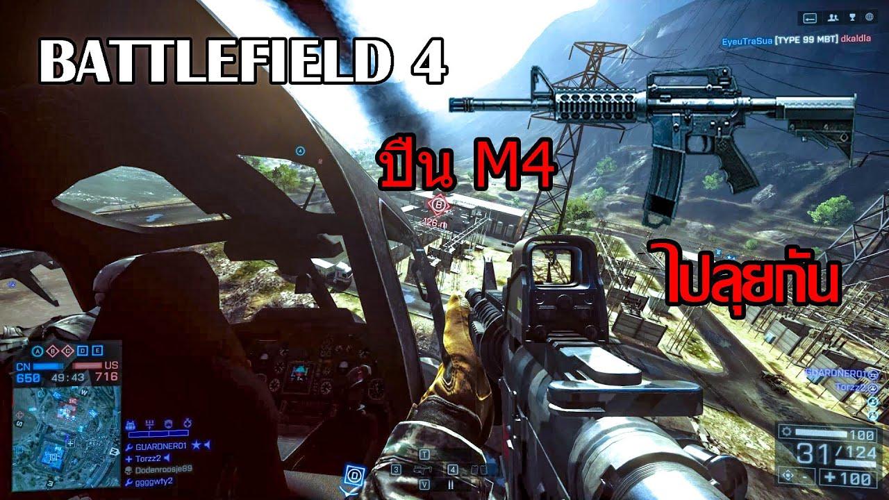 Battlefield 4 : เล่นออนไลน์  multiplayer Conquest 2020