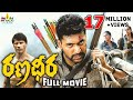 Ranadheera Full Movie | Telugu Latest Full Movies | Jayam Ravi | Sri Balaji Video video