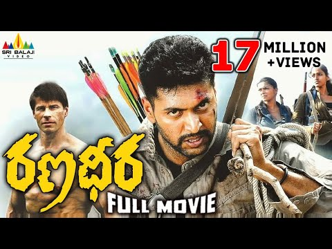 Ranadheera Full Movie | Telugu Full Movies | Jayam Ravi | Sri Balaji Video