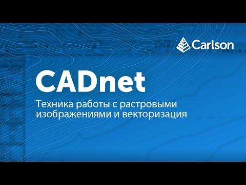 CADnet   Техника работы с растровыми изображениями и векторизация