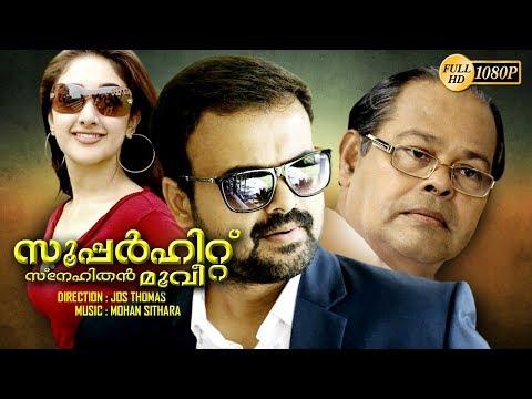 (Kunjako Boban) Malayalam Latest Comedy...
