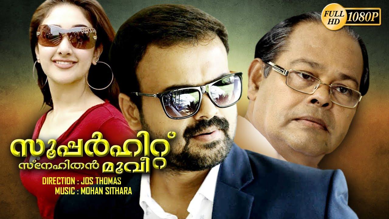 Download (Kunjako Boban) Malayalam Latest Comedy Movie Family Entertainment Movie | Latest Upload 2018 HD