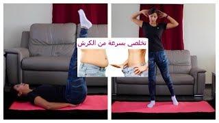 abs workout at home تخلصي من دهون الكرش البطن السفلية في 10 دقايق