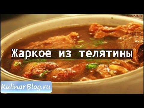 Рецепт Жаркое из телятины