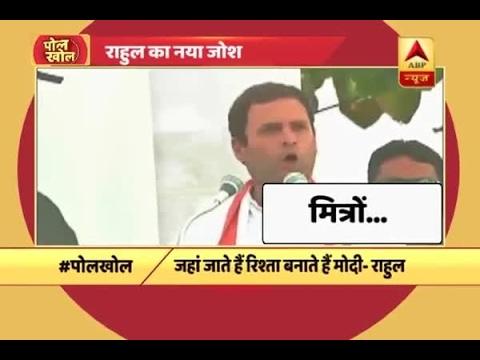 Poll Khol: When Rahul Gandhi mimicked PM Modi and said 'mitron...'