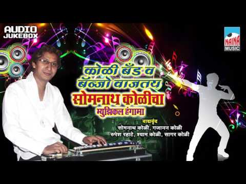 Somnat Koli band & Music | Bnajo Wajtay | Somnath Koli | Musical Hungama |  Jukebox