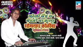 Somnat Koli band & Music | Bnajo Wajtay | Somnath Koli | Musical Hungama |  Jukebox