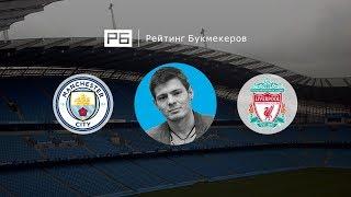 Прогноз Никиты Ковальчука: «Манчестер Сити» — «Ливерпуль»