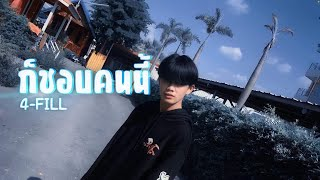 4-FILL - ก็ชอบคนนี้ Prod. by !$No-Say【Official MV】