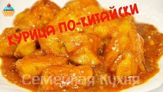 Ну, оОчень вкусная - Курица в кисло-сладком соусе по-китайски!