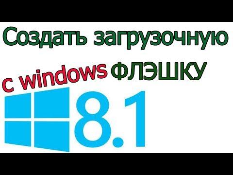 Как сделать загрузочную флешку Windows 8.1x64 и Windows 8.1 X86