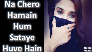 Na Chedo Hume Hum Sataye Huaye Hain Lyrics || Best Video || Heart Touching