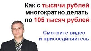 Как с тысячи рублей многократно делать по 105 тысяч рублей