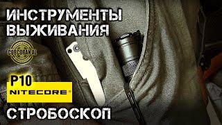 Инструменты выживания/Стробоскоп Nitеcore P10