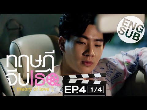 [Eng Sub] ทฤษฎีจีบเธอ Theory Of Love | EP.4 [1/4]