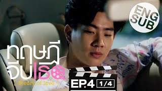 eng-sub-ทฤษฎีจีบเธอ-theory-of-love-ep-4-1-4