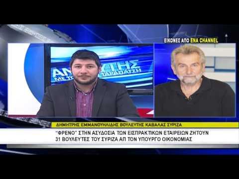 Φρένο στην ασυδοσία των εισπρακτικών εταιρειών ζητούν 31 βουλευτές του Σύριζα από τον Υπουργό Οικονο