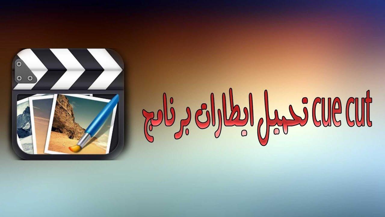 Tasmim Blog تصميم فيديو في برنامج Cute Cut