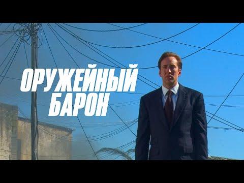 Оружейный барон (2005, США) - Ruslar.Biz
