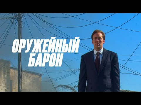Оружейный барон (2005, США) - Видео онлайн