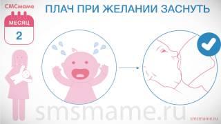 Ребенку 2 месяца - виды плача, как понять чего хочет ребенок.