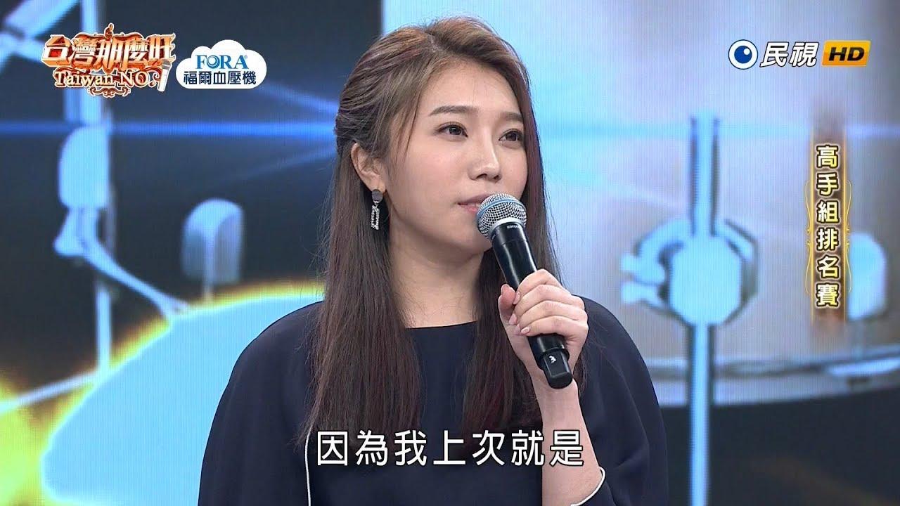 20190615 臺灣那麼旺 Taiwan No.1 蔡家蓁 懸崖 - YouTube