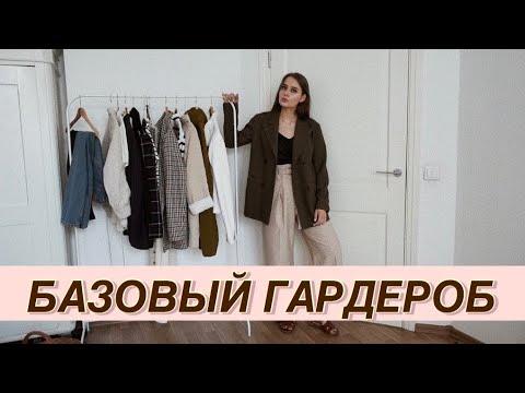 БАЗОВЫЙ ГАРДЕРОБ / Мои Must Have в Одежде