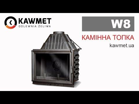Каминная топка KAWMET W8 (19.7 kW)