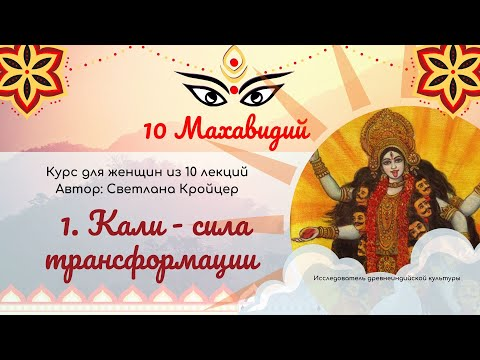 10 Махавидий. Кали маа