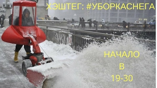 Хэштег: #УБОРКАСНЕГА(, 2017-02-09T15:12:05.000Z)