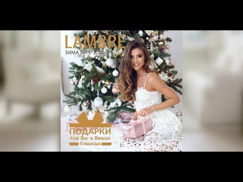 Новый каталог Ламбре Зима 2019 2020 онлайн цены Lambre
