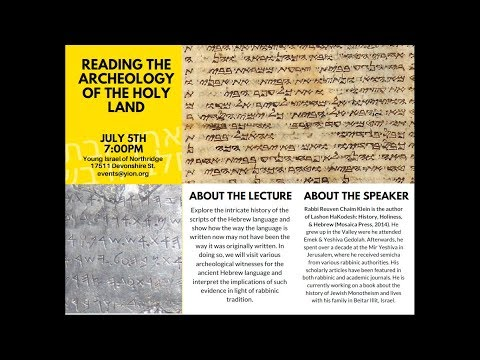 Reading the Archeology of the Holy Land- The Scripts of Ancient Hebrew