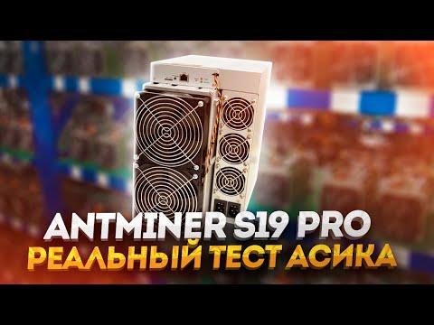 #Antminer S19 PRO. Полный обзор самого мощного асика от Bitmain