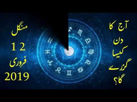 Daily Horoscope In Urdu Today Tuesday 12 February 2019 Youtube