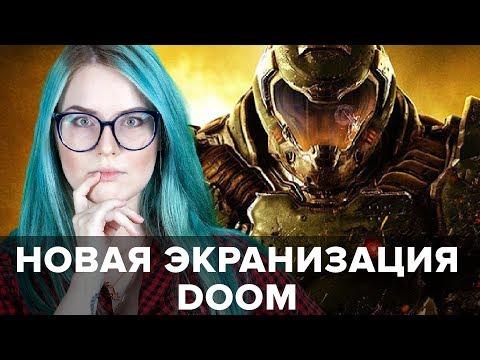 Экранизация Doom (2019)
