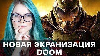 Экранизация Doom (2019) – что известно?