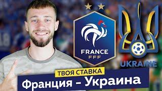Франция Украина Прогноз на Товарищеский матч