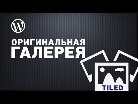 Оригинальная галерея в WordPress в стиле Tiled